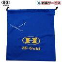 【刺繍サービス ネコポス配送】 ハイゴールド Hi-Gold グローブ袋 マルチ袋 ブルー 刺繍 アクセサリー