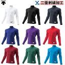 【2色ネーム刺繍】 デサント ハイネック 長袖 リラックスFITシャツ アンダーシャツ std750
