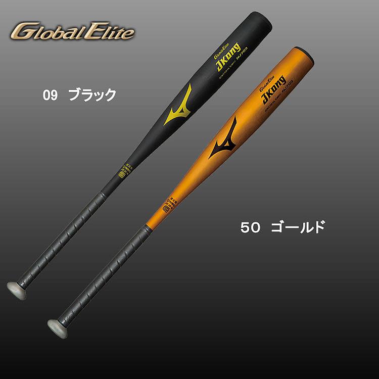 硬式用バット金属バットミズノmizunoグローバルエリート金属製Jコング1CJMH111高校野球対応