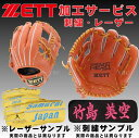 ゼット ZETT 野球 少年軟式用 軟式グローブ オールラウンド用 BJGB71830 新入学 新入部員 ウッディブラウン 右投用