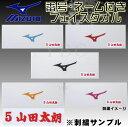 ミズノ Mizuno フェイス タオル ギフト 記念品 32JY8120 34cm×86cm 刺繍代込み (32jy8