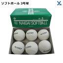 ナイガイ ソフトボール 3号球 検定球 2ダース 24球セット 用具関連