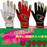 【【NEWモデル、(メール便配送)】手袋刺繍無料!!ディマリニバッティンググローブ(両手用)(wtabg030x)