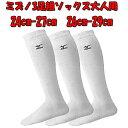 【お買得】ミズノ 3足組アンダーソックス(24-27cm)(26-29cm)