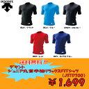 【送料無料】デサント ジュニア用丸首半袖リラックスFITシャツ(JSTD700)