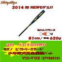 NEWモデル!! ミズノ ビクトリーステージ 少年軟式用金属製バット Vコング02(2TY84510)