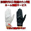 【送料無料、メール便配送】 NEWモデル 手袋刺繍サービス  ミズノ バッティング手袋 学生対応 フランチャイズD-Edition(1ejeh104)