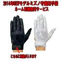 【NEWモデル.送料無料メール便発送】 守備手袋刺繍サービス!!ミズノ 学生対応守備用手袋 (左手用)