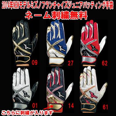 【2014年NEWモデル、送料無料(メール便配送)】手袋刺繍無料!!ミズノジュニアバッティング手袋フランチャイズD-Edition両手用(1EJEY106)