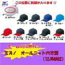 【ネーム刺繍サービス】ミズノ オールニット六方型キャップ (12JW4B02)