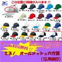 【ネーム刺繍サービス】ミズノ オールメッシュ六方型キャップ (12JW4B03)