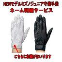 【ネーム刺繍サービス 送料無料メール便発送】 Mizuno ミズノ 野球 少年用 ジュニア用 守備手袋 左手用 (1ejey102)※代引きの場合は送料がかかります