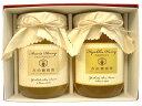 吉田養蜂場のおいしい国産はちみつのギフトセットです国産蜂蜜ギフトセット(2本入り)【内祝いなどの贈り物にも最適!】