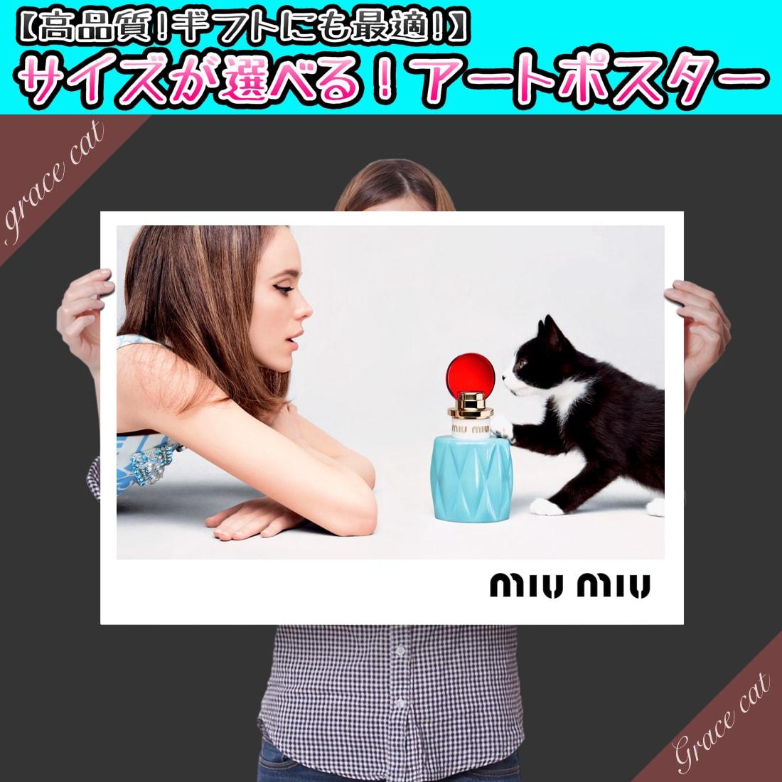 【 Grace cat Art 】サイズが選べるアートポスター / アートパネル / キャンバスパネル アート / グラフィック アート / インテリア アート / パロディアート / ギフト 【 オマージュモチーフ:MIU MIU / ミュウミュウ 】