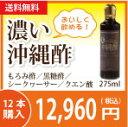 濃い沖縄酢 8本セット+4本サービス 【もろみ酢】【おいしい酢】
