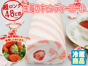 ロールケーキ キャンディーロール