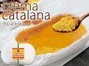 【あす楽対応】クレマカタラーナ(小)洋菓子 プリン スイーツ ギフト 贈り物 プレゼント