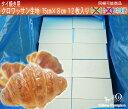 【冷凍生地】【あす楽】菓子材料/生地タイ焼用クロワッサン生地...