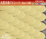 【送料込・同梱不可】業務用 丸型冷凍パイシート 直径18cm 120枚セット【あす楽対応関東】【あす楽対応東海】【あす楽対応近畿】