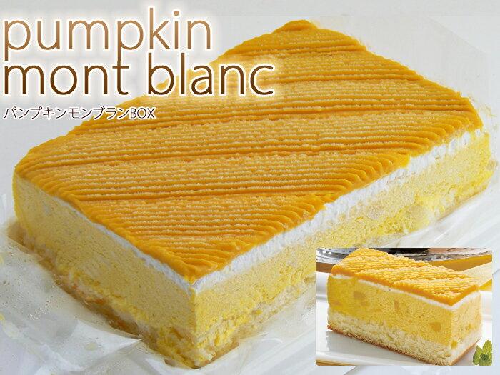栗とかぼちゃの相性バッチリパンプキンモンブランBOX洋菓子/ケーキ/スイーツ/モンブラン/かぼちゃ/