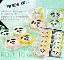 【カット済み/個包装】洋菓子/ロールケーキ/米粉ロールケーキ☆ひとりぱんだロール10個セット☆