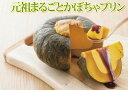 【あす楽】元祖まるごとかぼちゃプリン洋菓子/プリン/パンプキ...