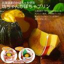 【クリスマス】【あす楽対応】洋菓子/プリン/パンプキンプリン/☆坊ちゃんかぼちゃプリン☆
