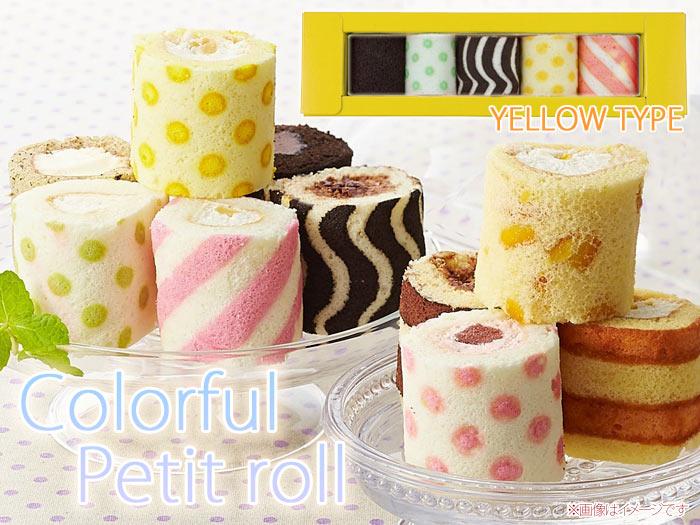 ColisapoisプチロールY(黄箱)洋菓子ロールケーキチョコロールケーキ誕生日記念クリスマスギフ