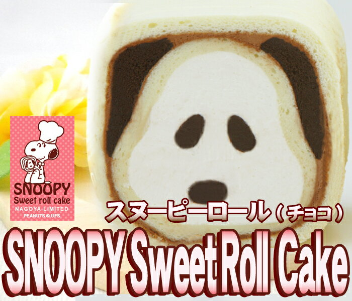 スヌーピースクエアロール(チョコ)かわいいキャラクタースイーツそっくりスイーツ洋菓子ロールケーキチョ