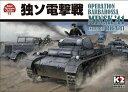 ジャパン・ウォーゲーム・クラシックス vol.6 『独ソ電撃戦』