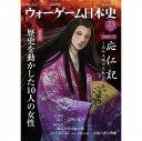 ウォーゲーム日本史 第23号 『応仁記』
