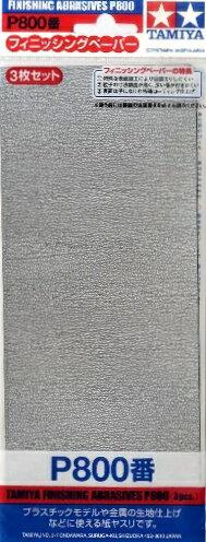 タミヤ 87056 フィニッシングペーパーP800番