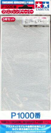 タミヤ 87057 フィニッシングペーパーP1000番