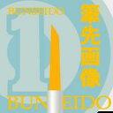 上野文盛堂 HS401 ハイセーブル 斜め1号