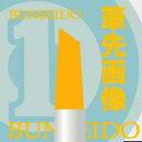 上野文盛堂 HS402 ハイセーブル 斜め2号