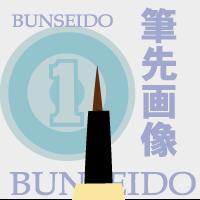 上野文盛堂 WF301 ウッディフィット コリンスキー 10/0