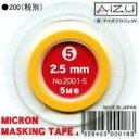 アイズ 2001-5 ミクロンマスキングテープ 2.5mm