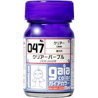 ガイアノーツ クリアカラー 047 クリアーパープル(光沢)