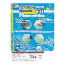 ホビーベース PPC-T30 ペーパーマット ホワイトMサイズ(15枚入り)