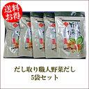 化学調味料無添加 だし取り職人野菜だし(11g×8袋)×5袋