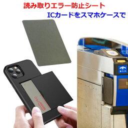 icカード 読取 エラー防止 シート 磁気防止シート iPhone 干渉防止 アイフォン 誤動作防止 電波干渉防止 icカードホルダー Suica PASMO SUGOCA nimoca ICOCA