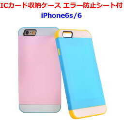 IC<strong>カード収納</strong><strong>ケース</strong> エラー防止シート付 <strong>背面</strong> カードホルダー iPhone6S iPhone6 iPhoneSE iPhone5s iPhone5 Suica PASMO SUGOCA nimoca ICOCA icカード使用可能