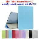 iPad mini5 mini4 ケース ipad mini...