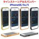 ラインストーン アルミバンパー iPhoneSE(第1世代) iPhone5s iPhone5 バンパー おしゃれ 人気 おすすめ アイフォンSE(第1世代) アイフォン5s 薄い 軽い 薄型 軽量 ラインストーン デコ キラキラ カバー ネジなし 保護 カバー スマホケース クール