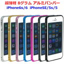 アルミ バンパー iphone6s iphone SE iphone5s iphone5 iphone6 ケース アイフォン SE アイフォン5s アイフォン6s 薄い 軽い カバー おしゃれ 人気 おすすめ メタル 保護 超薄軽