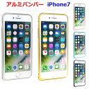 アルミ バンパー 薄い 軽い iPhone7 ケース アイフォン7 超薄軽
