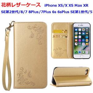 花柄・型押し レザー 手帳型ケース iPhoneX PhoneXS i