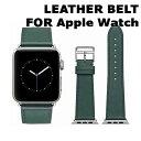 Apple Watch 専用 シンプル 無地ベルト ダークグリーン 深緑 腕時計 アップルウォッチ 交換用 本革 レザー シリーズ3/4/5 38mm/40mm 42mm/44mm