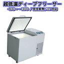超低温フリーザー 食品急速冷凍庫 マグロストッカー 試薬 生体 / 理化学試料凍結保管庫