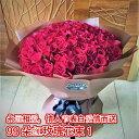 中国向 バラ 99本花束 99輪 薔薇花束 結婚式 誕生日 ...